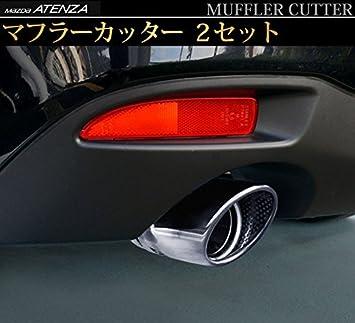 セダン アテンザワゴン GJ系 2本セット カスタム パーツ マフラーカッター シルバー スラッシュカット