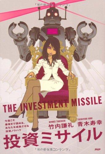 投資ミサイル