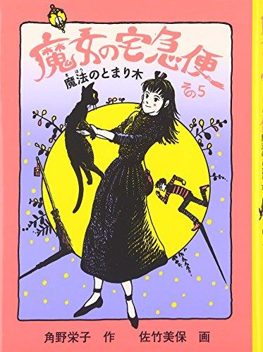 魔女の宅急便 その5 (福音館創作童話シリーズ)