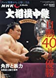 NHK G-Media大相撲中継 九州場所決算号 2017年 12/16 号