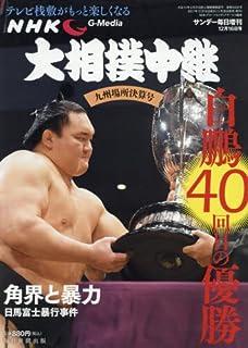 NHK G-Media大相撲中継 九州場所決算号 2017年 12/16 号 | |本 | 通販 | Amazon