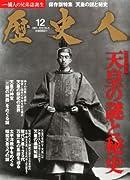 歴史人 2010年 12月号 [雑誌]