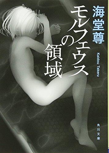 モルフェウスの領域 (角川文庫)