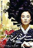 [DVD]ファン・ジニ 映画版