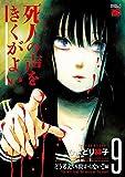 死人の声をきくがよい 9 どう考えても助からない!!編 (チャンピオンREDコミックス)
