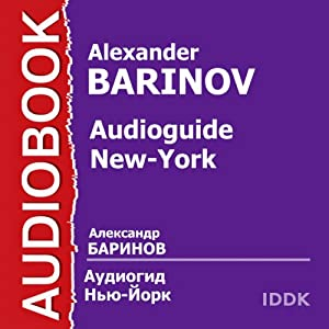 Audioguide - New York [Russian Edition] Audiobook