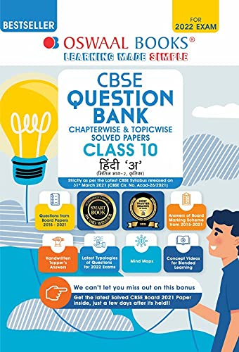 Oswaal CBSE Question Bank Class 10 Hindi A Book Chapterwise & Topicwise (For 2022 Exam) Paperback – 12 April 2021