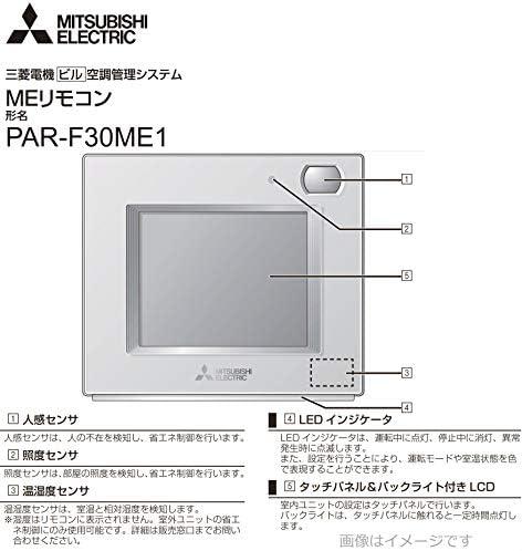 三菱 部材【PAR-F30ME1】空調管理システム MEリモコン(旧品番 PAR-F30ME)