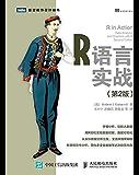 R语言实战 第2版 (图灵程序设计丛书)