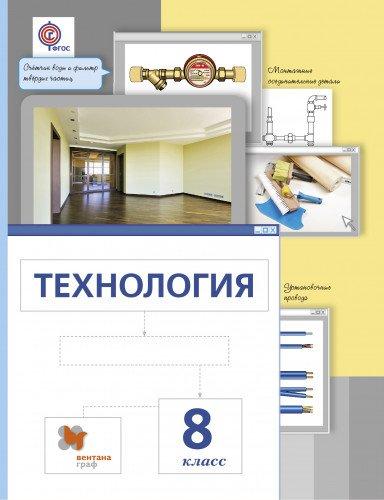 Download Tehnologiya. 8 klass. Uchebnik. FGOS ebook