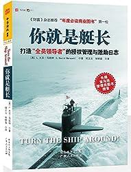 Turn the Ship Around!(Chinese Edition)