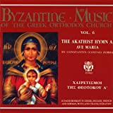 Byzantine Music 6: Ave Maria