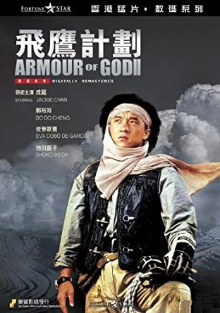 Amazon com: ARMOUR OF GOD 2 - Operation Condor Digitally Re