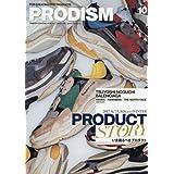 PRODISM 2017年10月号 小さい表紙画像