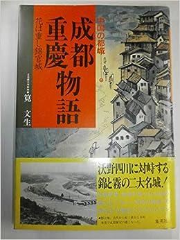 成都・重慶物語 (中国の都城)   ...