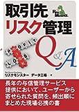 取引先リスク管理Q&A