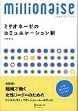 ミリオネーゼのコミュニケーション術 (ミリオネーゼシリーズ)