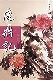 金庸作品集:鹿鼎记(第三卷)(新修版)