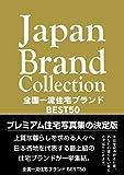 Japan Brand Collection 全国一流住宅ブランド BEST50