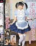 おしおきされてイキまくるドジっ娘メイド まい(SAKA-12) [DVD]