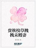 贵族校草拽拽未婚妻