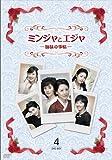 [DVD]ミンジャとエジャ -姉妹の事情- DVD-BOX4