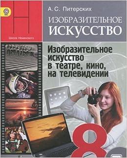 Book Izobrazitelnoe iskusstvo. 8 klass. Uchebnik. S online podderzhkoy. FGOS