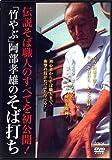 「竹やぶ」阿部孝雄のそば打ち (<DVD>)