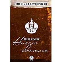Ничего святого (Смерть на брудершафт Book 8) (Russian Edition)