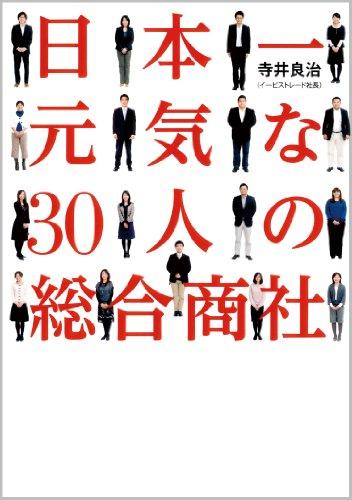 日本一元気な30人の総合商社
