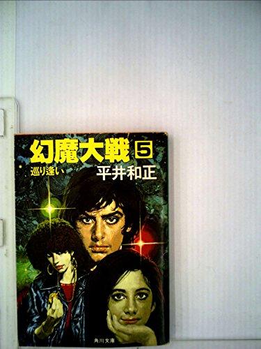 幻魔大戦 5 (角川文庫 緑 383-19)