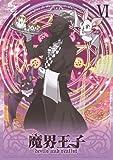魔界王子 devils and realist 6 (初回限定仕様) [Blu-ray]