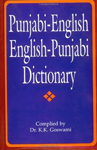 Appliances meaning in punjabi