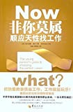 img - for 9787508067728 Genuine books belong to you : follow instinct to find a job(Chinese Edition) book / textbook / text book