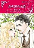 銀の瞳の公爵 (ハーレクインコミックス)