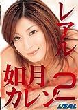 如月カレン レアル 2 [DVD]