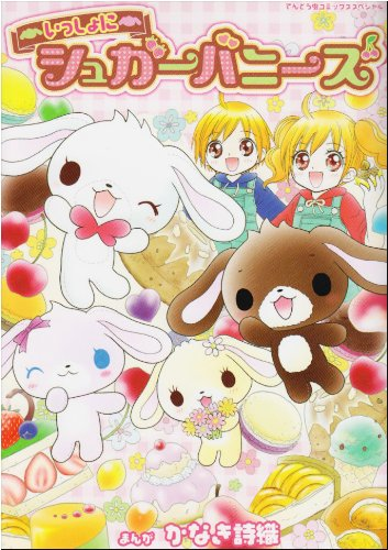 Together Sugar Bunnies (ladybug Comics Special) (2009) ISBN: 4091408850 [Japanese Import]