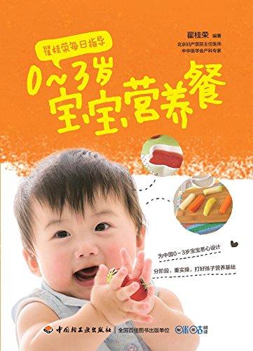 翟桂荣每日指导·0~3岁宝宝营养餐