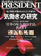 PRESIDENT (プレジデント) 2010年 12/13号 [雑誌]