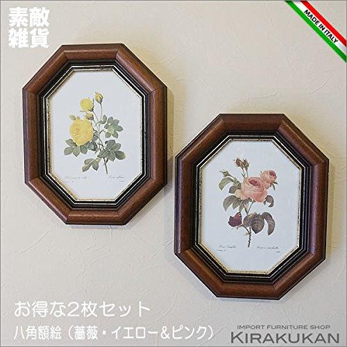 イタリア製 八角額絵:お得な2枚セット販売(薔薇黄色&ピンク) B071VYD9PJ
