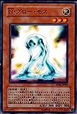 遊戯王OCG N (ネオスペーシアン) ・グロー・モス ノーマル DP06-JP003
