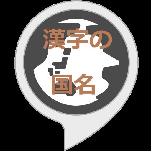 国名漢字あてゲーム
