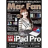 Mac Fan 2021年 8月号