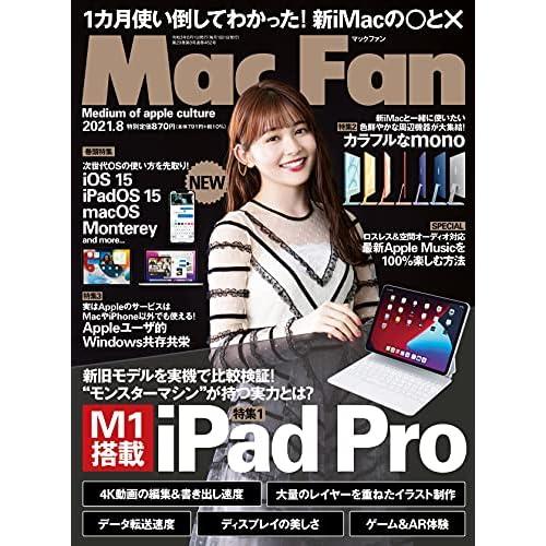 Mac Fan 2021年 8月号 表紙画像