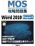 MOS 攻略問題集 MICROSOFT WORD 2010 EXPERT (MOS攻略問題集シリーズ)
