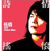 伍佰&CHINA BLUE:诗情摇滚(CD+DVD)