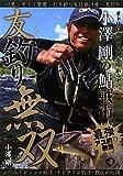 友釣り無双―小澤剛の鮎戦術