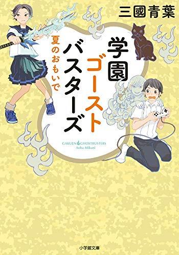 学園ゴーストバスターズ 夏のおもいで (2) (小学館文庫キャラブン!)