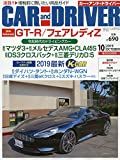 CAR and DRIVER 2019年 10 月号 [雑誌]