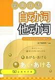 常用日语自动词他动词